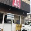 第6回鹿児島ラーメン王決定戦 勝手に応援隊 麺食堂Tara