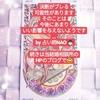 「恋愛・結婚タロットカード」by「占い師NAO」2019/3/26