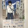 【書評】堀江貴文さんの「君がオヤジになる前に」を要約しました!何歳になっても読み返したい一冊!