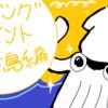 【城ヶ島】9月のエギング時期に行きたいポイント4選