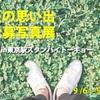 【終了】『夏の思い出』公募写真展 in 東京駅スタンバイトーキョー