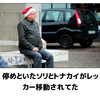 幼い頃からクリスマスに思い知らされる現実?クリスマスとキャバクラ派遣(持田)