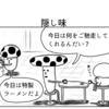 漫画「こうですか?わかりません2」第24話【隠し味】