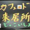 カフェ・ド・来居所(馬橋西高齢者いきいき安心センター)