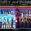 【AGF2016 Bプロ】『KING of CASTE』特設サイト公開!グッズ事前通販受付開始
