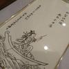 京都(光雲寺、聖徳太子の版画)