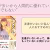 青木祐子『レンタルフレンド』友達がいない友達が少ないと悩んでいる人におすすめの本