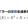 UFD限定「オイラーの素数生成多項式」の証明