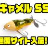 【BLACK FROG】フロッグプロダクツ姉妹ブランドのルアー「キャメル SS」通販サイト入荷!