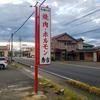 三重県桑名市の飲食店さまの自立電飾看板