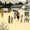 『避難所』 垣谷美雨 著 読みました。