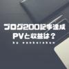 ブログ200記事達成。PV数の伸びしろは?バズなし雑記ブログのアクセス数と収益を時系列で公開。
