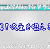第14回1分半ラジオ「即興!呪文 ホラータイトル」