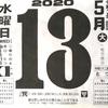 5月13日(水)2020 🌗4月21日