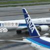 子連れで羽田空港国際線ターミナル完全ガイド!見るべきポイントと回り方。
