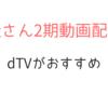 おそ松さん2期の動画ならdTVがおすすめ|特集や見逃し配信が早いぞ