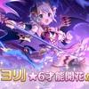 【プリコネ】ついにヨリちゃんの星6才能開花が解禁!背水に特化した範囲攻撃を携えた悪魔っ子になりました