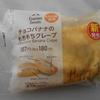 姫路市野里のファミリーマートで「チョコバナナのもちもちクレープ」を買って食べた感想