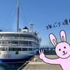 伊豆大島で療養生活①
