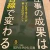 岩田松雄氏・仕事の成果は「目線」で変わる【読書で響いた文言集⑦】