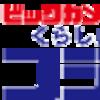 コジマは「au PAY(auペイ)」がお得!関連・節約情報を公開!