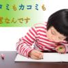 【小学生新聞:罫線】カコミ記事・タタミ記事の書き方