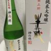 三重県伊賀市 純米大吟醸「半蔵 神の穂」。半蔵はいつでも私を喜ばせてくれる。