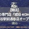 【開店】タピオカ専門店「琥珀-KOHAKU-」北越谷駅前通り店が9月初旬にオープン!