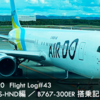 DIA修行2020 FLight Log #43 NH4720 CTS -HND編