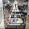 河森正治EXPOに行ってきました!