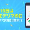 【7/15限定】LINEデリマ初回注文で1500LINEポイントもらう方法!税込1620円以上購入でクリア
