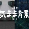 ツクールMV・MZ:謎素材「気まま背景Ⅰ・Ⅱ」/RPGツクールMV・MZ向けマップ・戦闘用背景素材