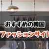 【10代から30代】安くて可愛い韓国ファッションサイトをメンズ・レディースに分けて紹介!