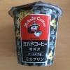 ミカドコーヒー軽井沢モカプリンが糖質控えめで美味しいよ!