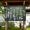日帰り京都、GR その3 哲学の道!ほんとの自撮りとはこれだ!