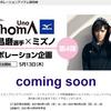 5月13日~受注開始🌈「宇野昌磨選手×ミズノ」コラボ第4弾!!!  ミズノ公式より