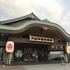 大江戸温泉へ☆