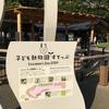 上野動物園の子ども動物園すてっぷに行ってきました