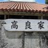 慶良間の文化財