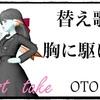 ◆ 替え歌 『胸に駆ける』 ◆