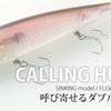 【DEPS】池原で数釣りが出来る根がかり知らずのダブルプロップベイト「コーリングハスラー」新発売!通販有!