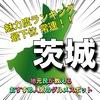 【茨城 / 北部 / グルメ】地元民が教える、おすすめ人気のグルメスポット!【魅力度ランキング最下位】