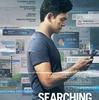 【映画レビュー】search/サーチ