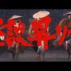 映画「怪談昇り竜」(1970年 日活)