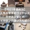 【2021年価格別】人気おすすめワイヤレスイヤホンまとめ23選|イヤホンの選び方も詳しく紹介