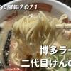【アビスパ福岡・ベススタグル図鑑2021】二代目けんのすけの「ラーメン」(700円)