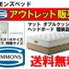 シモンズがおすすめ♪ダブダブルクッションベッドマットレスが相場の価格より安い値段 |