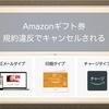 Amazonギフト券がキャンセル!?契約違反で取り消されるので転売サイト(amaten, ベテルギフトなど)での購入はやめましょう