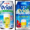 4月17日 オリオンビール夏季限定 ビアカクテル&新ジャンル登場!