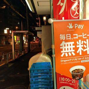 PayPayやLINE Payのキャンペーンを渡り歩く「キャッシュレス・イナゴ」。お得さをアピールしても、キャッシュレス決済は普及しません。